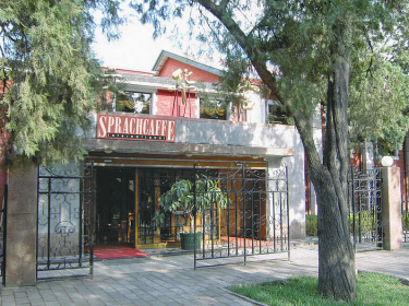 Шпрахкафе Пекин (Sprachcaffe Beijing)